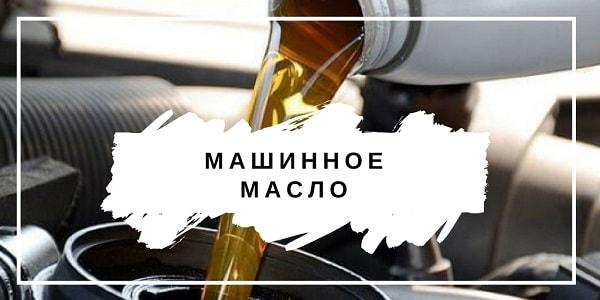 машинное моторное масло в украине