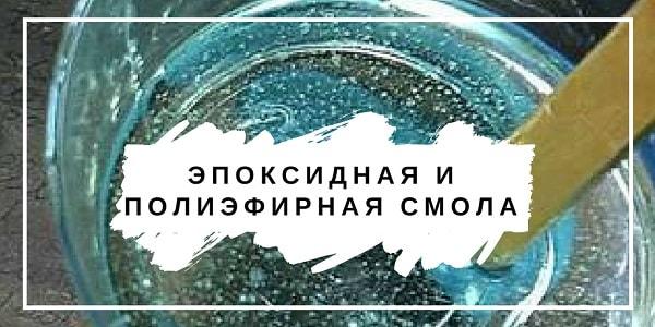 эпоксидная смола в украине