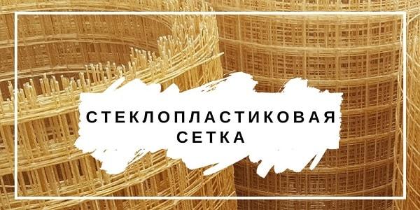 стеклопластиковая сетка в украине