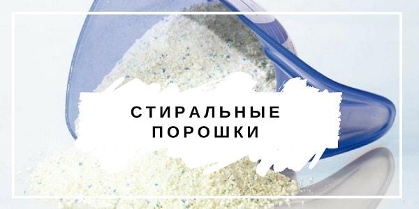 стиральный порошок без фосфатов кристалл