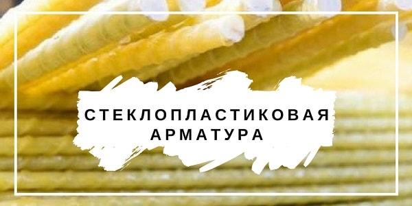 стеклопластиковая арматура в украине