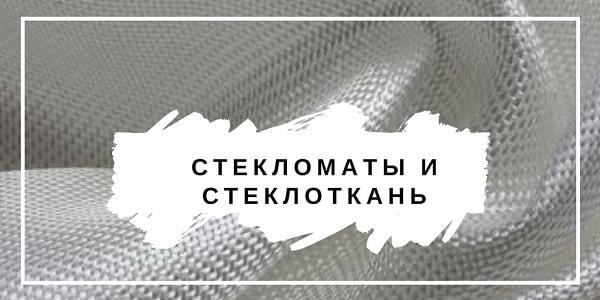 стекломаты и стеклоткань в украине