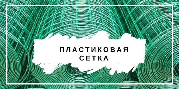 пластиковая сетка для забора в украине