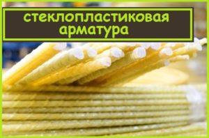 стеклопластиковая арматура в украине оптом