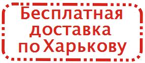 интернет-магазин харьков